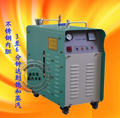 武汉诺贝思免检3KW电蒸汽发生器