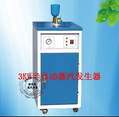 免检电蒸汽发生器,3KW蒸汽发生器