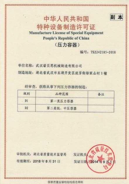 诺贝思特种设备制造许可证