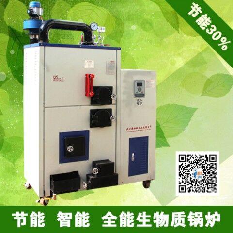 厂家直销生物质蒸汽锅炉生物颗粒蒸汽发生器200kg