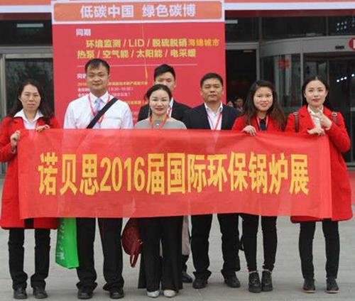 诺贝思北京国际锅炉展