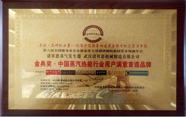 中国蒸汽热能行业诺贝思荣获金典奖·用户满意度首选品牌