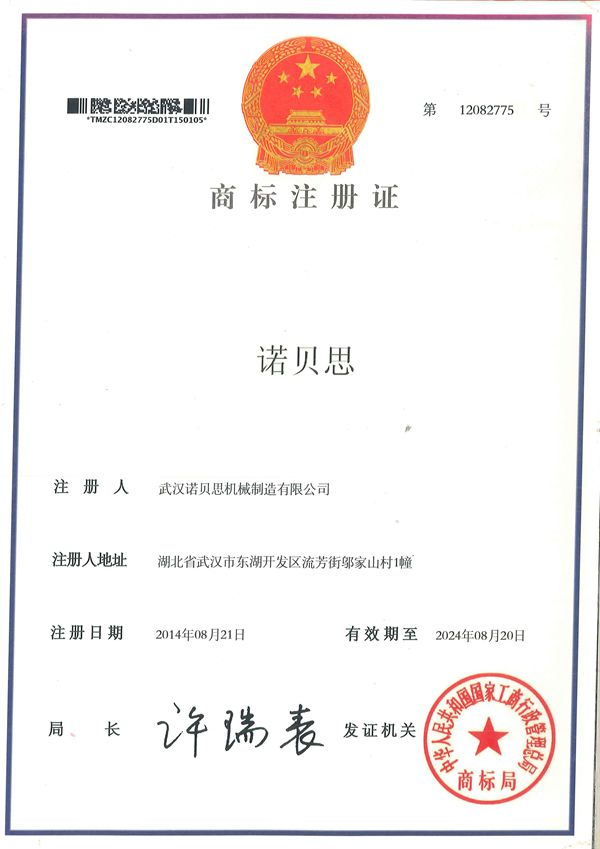 诺贝思注册商标