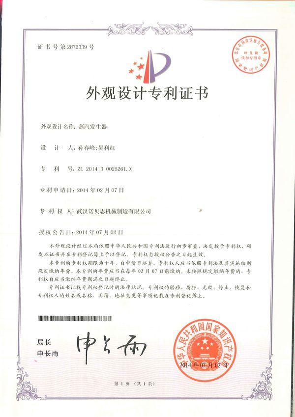 诺贝思实用新型专利证书