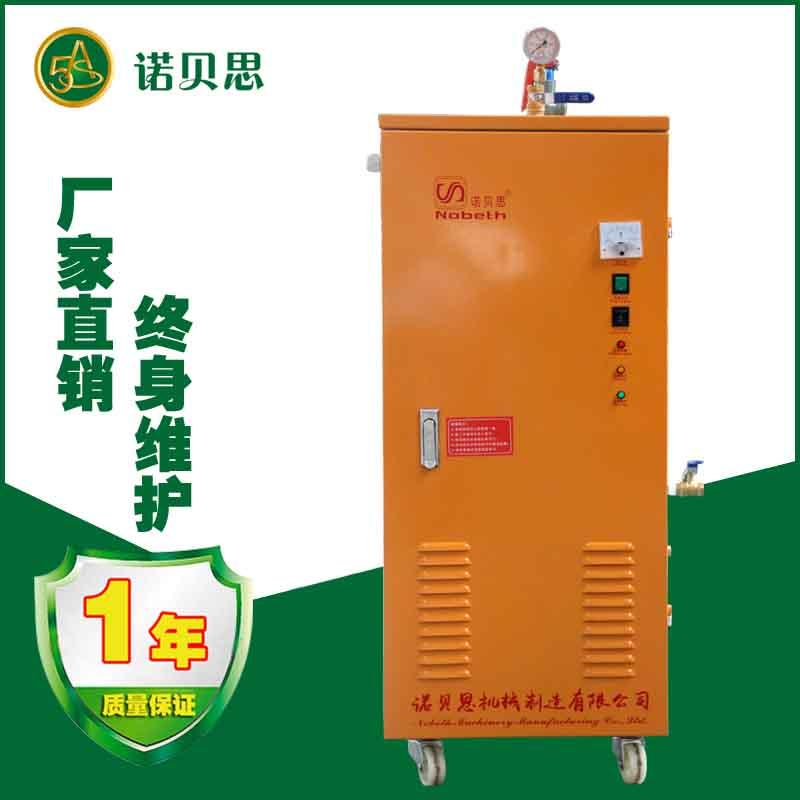 免检化工反应电蒸汽发生器,24KW蒸汽发生器
