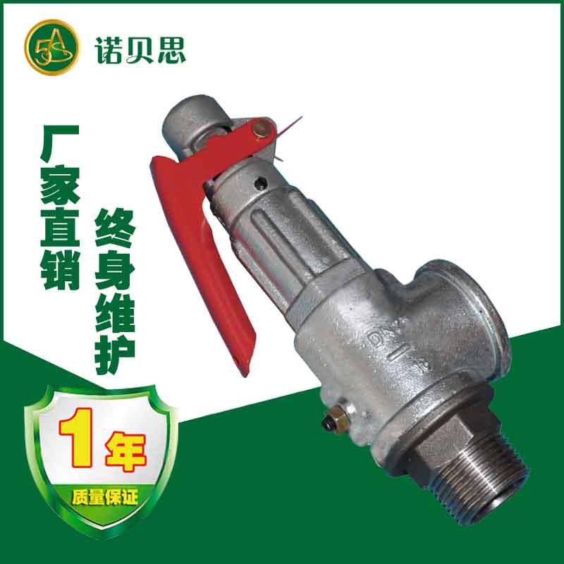 不锈钢安全阀,诺贝思蒸汽发生器专用配件